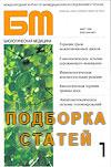 Нервно-рефлекторный компонент Большой защитной системы в механизмах антигомотоксической терапии