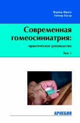 Современная гомеосиниатрия: практическое руководство