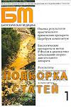 Электроэнцефалографическая оценка результатов лечения методом гомеопатии участников ликвидации последствий на Чернобыльской АЭС