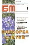 Обоснование и практический опыт использования витаминно-минеральных комплексов и комплексных антигомотоксических препаратов в педиатрической практике