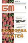 Проблематика терапии гомотоксикозов