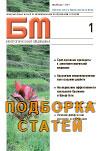Обоснование и опыт применения препаратов природного происхождения в детской гастроэнтерологической практике