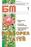 Об основах учения о гомотоксинах