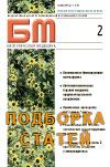 Влияние гомеопатических лекарственных средств на фагоцитарную активность гранулоцитов