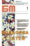 Биологическая терапия стрессового недержания мочи у женщин в климактерическом периоде