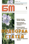 Эффективность препарата Траумель С подтверждена в научных исследованиях