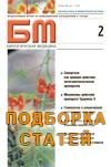 Синергизм как патогенетический, гомотоксикологический и фармакологический принцип