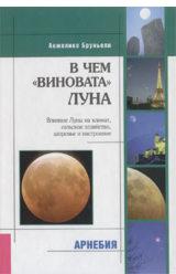 В чем «виновата» Луна. Влияние Луны на климат, сельское хозяйство, здоровье и настороение