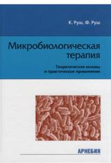 Микробиологическая терапия