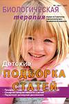 Синдром дефицита внимания/синдром гиперактивности в детском и дошкольном возрасте