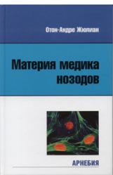 Материя медика нозодов