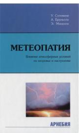 Метеопатия. Влияние атмосферы на здоровье и настроение