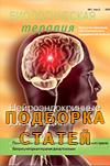 Сравнительное исследование применения препаратов Нервохель и лоразепам при умеренных нервных расстройствах