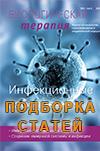 Теории зависимости иммуносенесценции от инфекций. Цитомегаловирус, воспаление и гомотоксикология