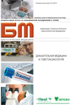 Материалы по доказательной медицине и гомотоксикологии