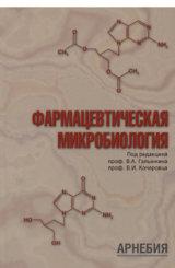 Фармацевтическая микробиология