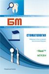 Материалы по антигомотоксической терапии стоматологических заболеваний