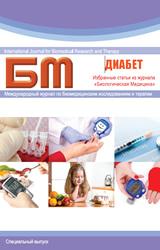 Материалы по антигомотоксической терапии диабета
