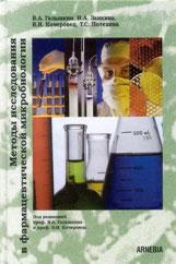 Методы исследования в фармацевтической микробиологии