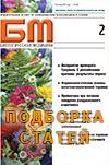 Фармакологические основы антигомотоксической терапии