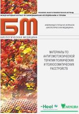 Материалы по антигомотоксической терапии психических и психосоматических расстройств