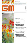 Биологическая медицина