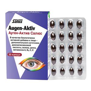 САЛЮС АУГЕН-АКТИВ, 30 капсул по 783 мг (в картонной пачке)