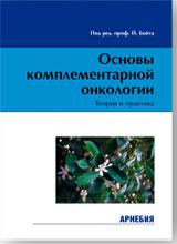 Й.Бойт «Основы комплементарной онкологии». Теория и практика.