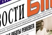 Газета НБМ